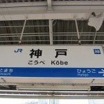 After we couldn't decide on where to go in Osaka, we hopped on train to Kobe instead. [2010/09/18 - Kobe/Kobe JR Station]