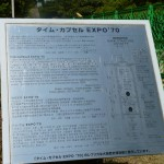 Apparently they buried a time capsule here... [2010/09/19 - Osaka/Osaka Castle]