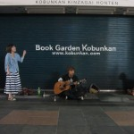 After dinner we finished off the day with some good music at a street corner. [2010/09/20 - Hiroshima]