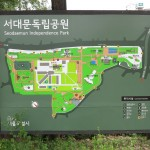 Seodaemun Independence Park / Seoul [2012/09/27 10:34:59]