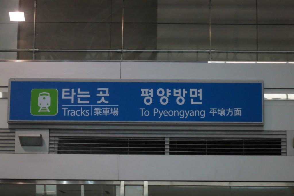 Dorasan Station (DMZ Korea Tour) [2012/09/28 - 13:39:55]
