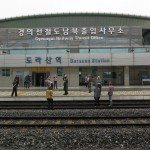 Dorasan Station (DMZ Korea Tour) [2012/09/28 - 13:54:26]