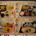 Daiyoshi / Osaka [2012/10/17 12:12:17]