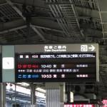 JR Shin-Osaka Station / Osaka [2012/10/18 10:27:50]