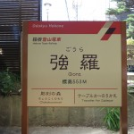 Gora Station / Hakone Region [2012/10/21 12:39:10]