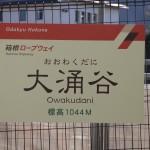 Owakudani Station / Hakone Region [2012/10/21 13:48:35]