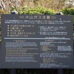 Owakudani / Hakone Region [2012/10/21 14:17:27]
