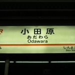 JR Odawara Station / Odawara [2012/10/21 17:44:16]