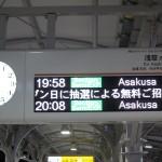 Tokyo Skytree Station / Tokyo [2012/10/22 19:55:23]