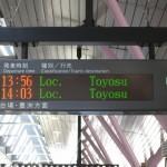 Shiodome Station / Tokyo [2012/10/24 13:54:32]