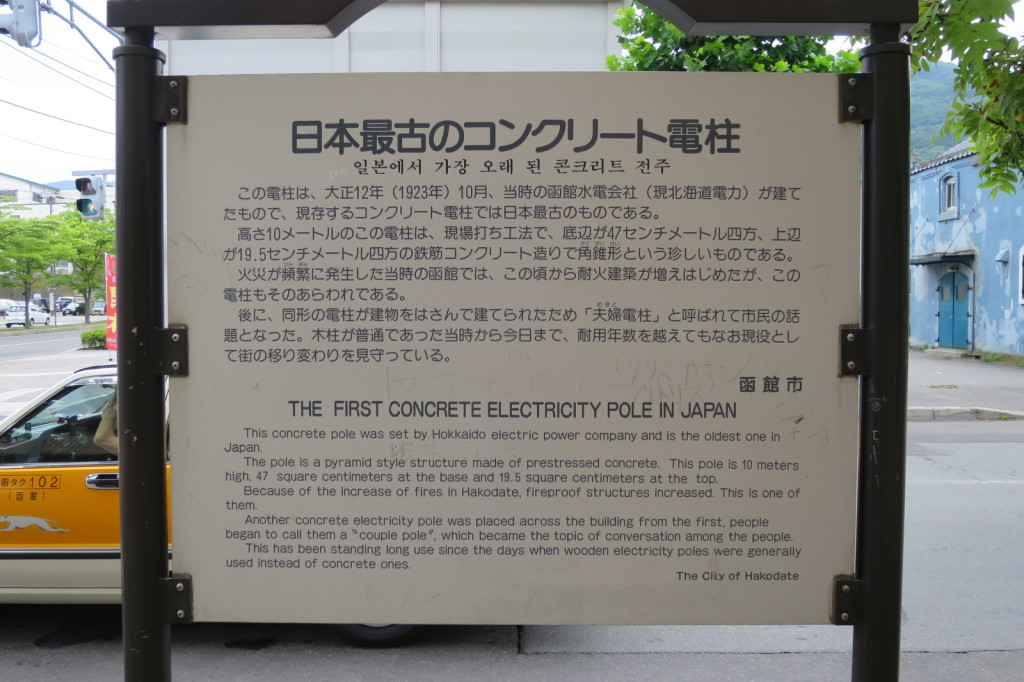 First concrete electricity pole of Japan, Hakodate  (2014/08/06 13:42:36+09:00)