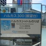 Abenobashi Terminal Building, Osaka (2014/07/31 15:39:07+09:00)