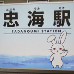 JR Tadanoumi Station, Takehara (2014/08/01 10:03:57+09:00)