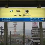JR Mihara Station, Mihara (2014/08/01 17:03:14+09:00)