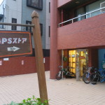 At the GPS Store, Tokyo (2014/08/09 17:52:09+09:00)