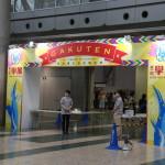 Gakuten Student Art Festival, Tokyo Big Sight, Tokyo (2014/08/10 14:57:11+09:00)