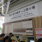 Fujikyu Railway Station, Otsuki (2014/08/11 09:44:21+09:00)