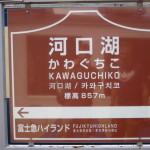Kawaguchiko Station, Fujikawaguchiko (2014/08/11 10:36:47+09:00)