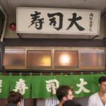 Sushi Dai, Tsukiji Fish Market, Tokyo (2014/08/12 08:37:24+09:00)
