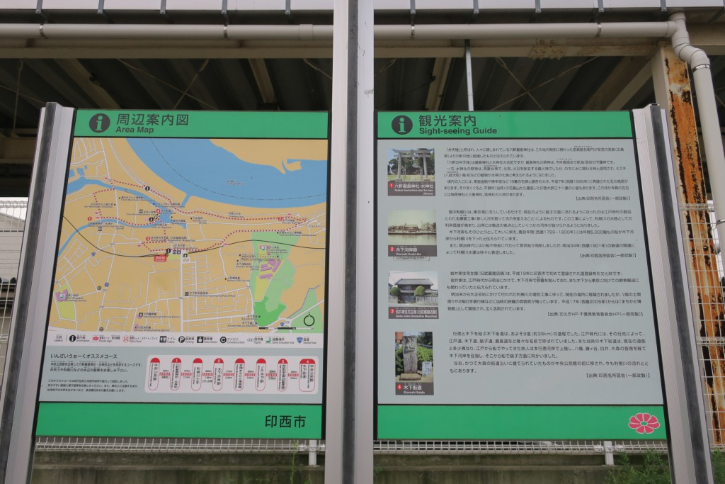 056-Day_4_Weather_not_exactly_stellar_but_no_rain_So_I_took_a_train_over_to_Kioroshi_in_Chiba_to_try_a_geocaching_on_the_Tega_Trail-20160427_062855_g9x_img_0296_down1920